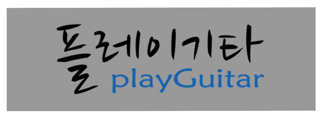 로고_플레이기타1.png
