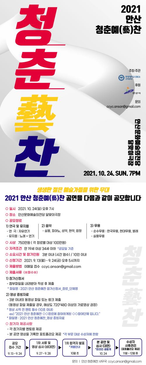 2021_안산 청춘예찬.png