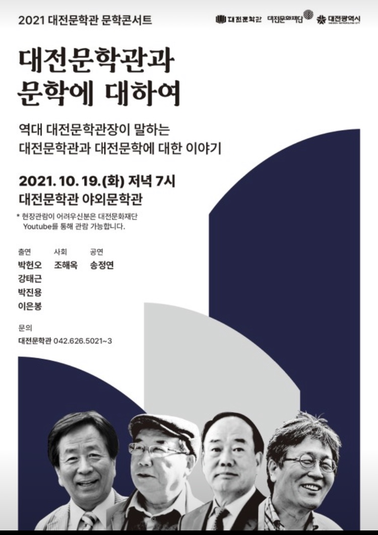 대전문학관과 문학에 대하여.jpg